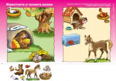 Комплект дидактични табла 10 бр. с оперативен материал за изрязване за 2-3 годишни деца в яслена група в детските ясли и за IА група в детската градина