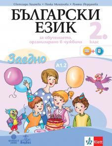 Заедно! Български език за 2. класза обучението, организирано в чужбина - ниво А1.2