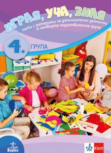 Играя, уча, зная. Папка с материали за допълнителни дейности в 4. подготвителна възрастова група