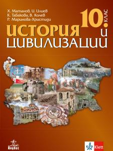 История и цивилизации за 10. клас