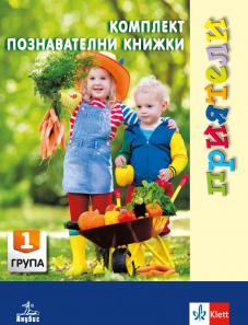 ПРИЯТЕЛИ. Комплект познавателни книжки за 1. възрастова група