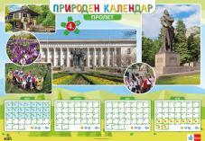 Двустранно табло Природен календар за 4. подготвителна група №1 /Пролет. Лято/