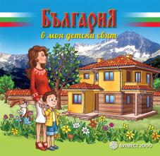 България в моя детски свят