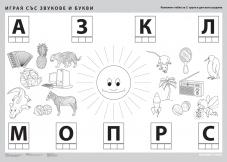 Комплект от 21 броя дидактични табла и 4 броя оперативен материал за изрязване за 3. подготвителна група на детската градина