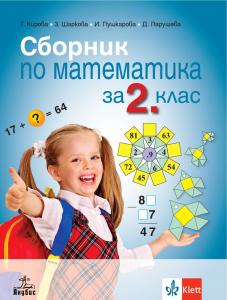 Сборник по математика за 2. клас