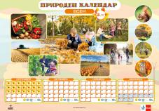 Двустранно табло Природен календар за 3. подготвителна група № 2 /Есен. Зима/
