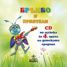 Бръмбо и приятели CD по музика за 4. ПГ