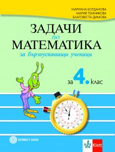 Задачи по математика за бързоуспяващи ученици за 4. клас