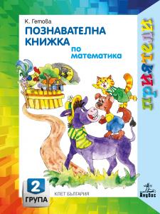 Приятели. Познавателна книжка по математика за втора възрастова група