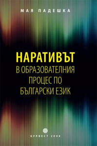 Наративът в образователния процес по български език