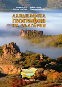Ландшафтна география на България
