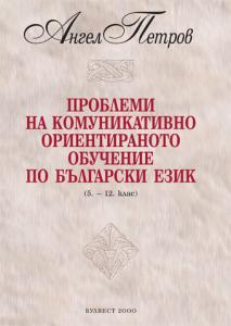 Проблеми на комуникативно ориентираното обучение по български език (5-12. клас)