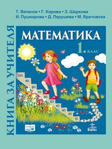 Книга за учителя по математика за 1.клас