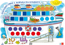Табло по български език и литература за 1. клас №1 /Пътешествие с кораба на буквите/