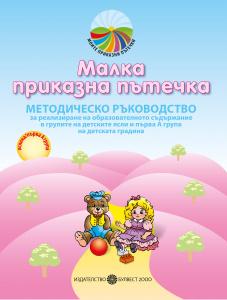 Методическо ръководство за реализиране на образователното съдържание за групите на детските ясли и IА група да детската градина. Малка приказна пътечка
