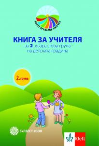 Моите приказни пътечки. Книга за учителя за 2. възрастова група в детската градина