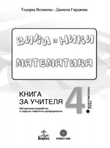 Вики и Ники. Книга за учителя по математика 4. ПГ