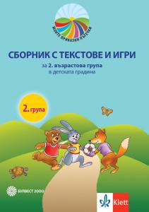 Сборник с текстове и игри за  2. възрастова група на детската градина