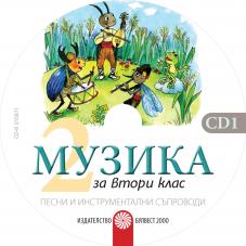 CD по музика за 2. клас /2 бр./