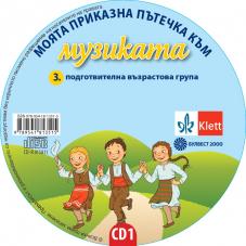 Моите приказни пътечки. CD по музика за 3. подготвителна група на детската градина и училището