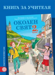 Книга за учителя по околен свят за 2. клас