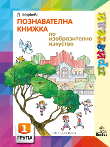 Приятели. Познавателна книжка по изобразително изкуство за първа възрастова група