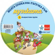 Моите приказни пътечки. CD по музика за 1. група на детската градина