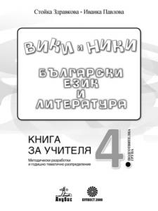 Вики и Ники. Книга за учителя по български език и литература 4. ПГ