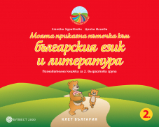 Моята приказна пътечка към българския език и литературата. Познавателна книжка за 2. възрастова група