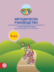 Методическо ръководство за реализиране на образователното съдържание в 4. подготвителна група в детската градина и в училището