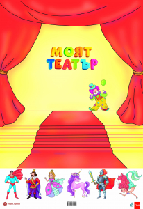 Моят театър. Табло за 4. подготвителна възрастова група