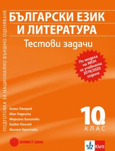 Тестови задачи по български език и литература за 10. клас. Подготовка за национално външно оценяване