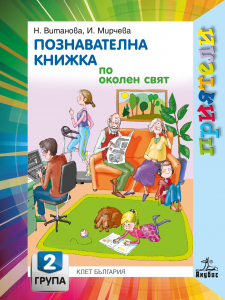 Приятели. Познавателна книжка по околен свят за втора възрастова група