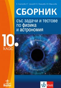 Сборник със задачи и тестове по физика и астрономия за 10. клас