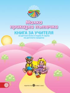 Малка приказна пътечка. Книга за учителя за 2-3 годишни деца в групите на детските ясли и IА група на детската градина