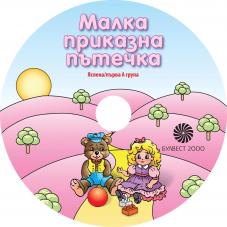 Малка приказна пътечка. CD за яслена и първа А група
