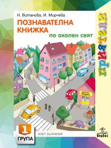 Приятели. Познавателна книжка по околен свят за първа възрастова група
