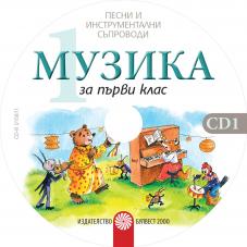 CD по музика за 1. клас /2 бр./