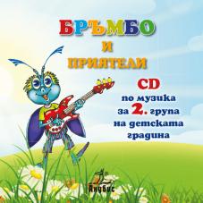 Бръмбо и приятели CD по музика за 2. група в ДГ