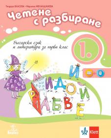 Четене с разбиране. Учебно помагало по български език и литература за 1. клас