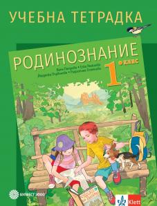 Учебна тетрадка по родинознание за 1. клас