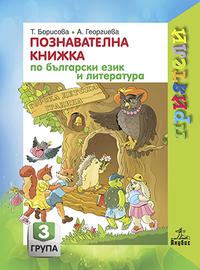 Комплект познавателни книжки Приятели за 3. подготвителна група
