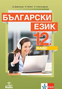 Български език за 12. клас - задължителна подготовка