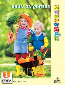 Приятели. Книга за учителя за 1. група на детската градина