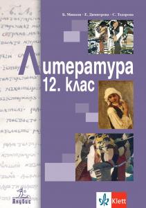 Литература за 12. клас - задължителна подготовка