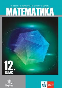 Математика за 12. клас - задължителна подготовка