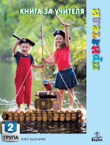 Приятели. Книга за учителя за 2. група на детската градина