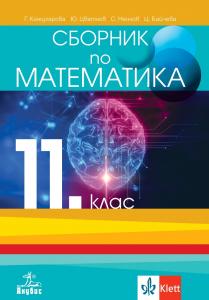 Сборник по математика за 11. клас